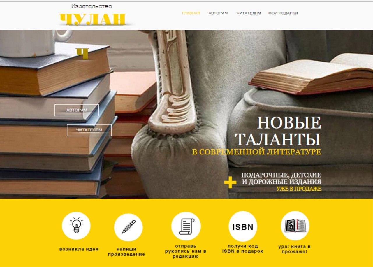 Сайт для издательства