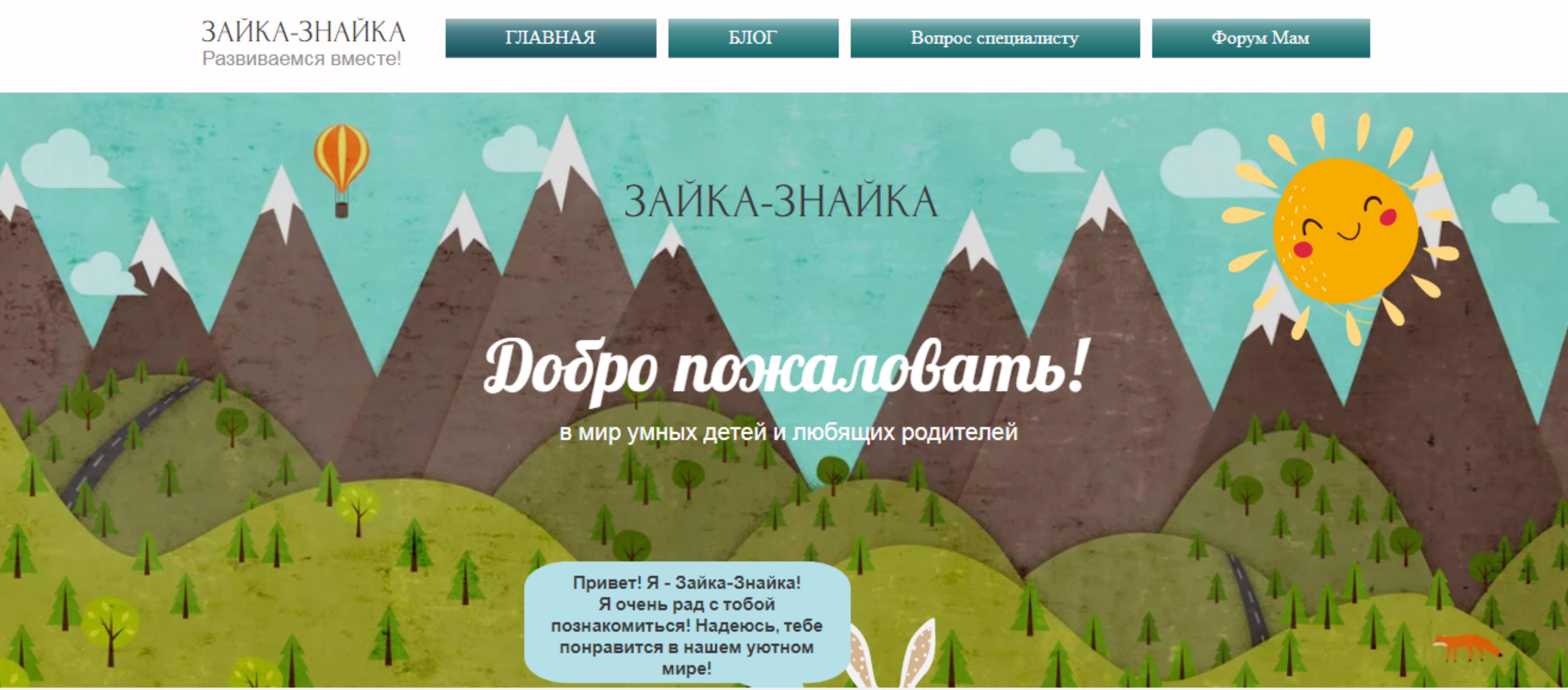 Развивающий сайт для детей
