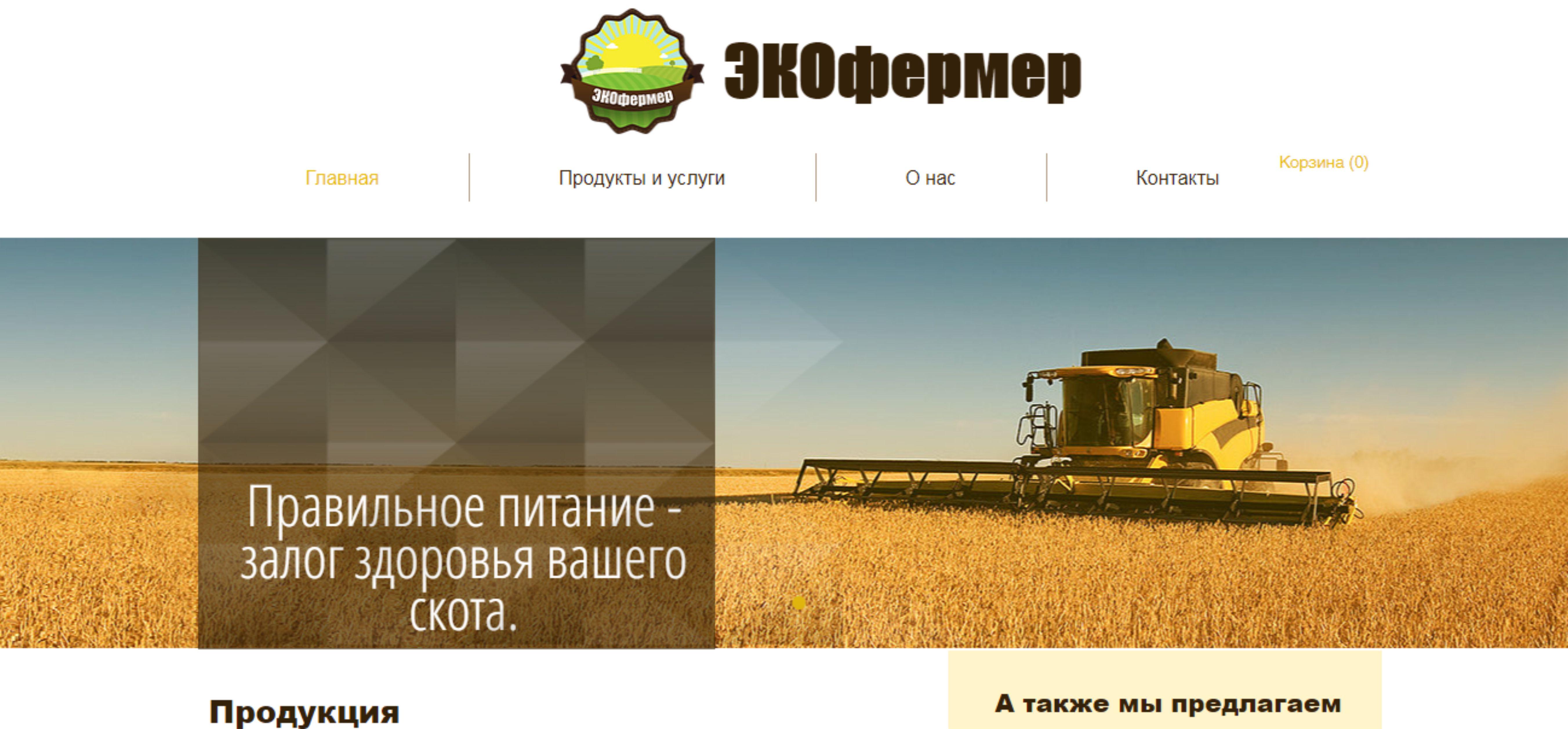 Эко-фермер