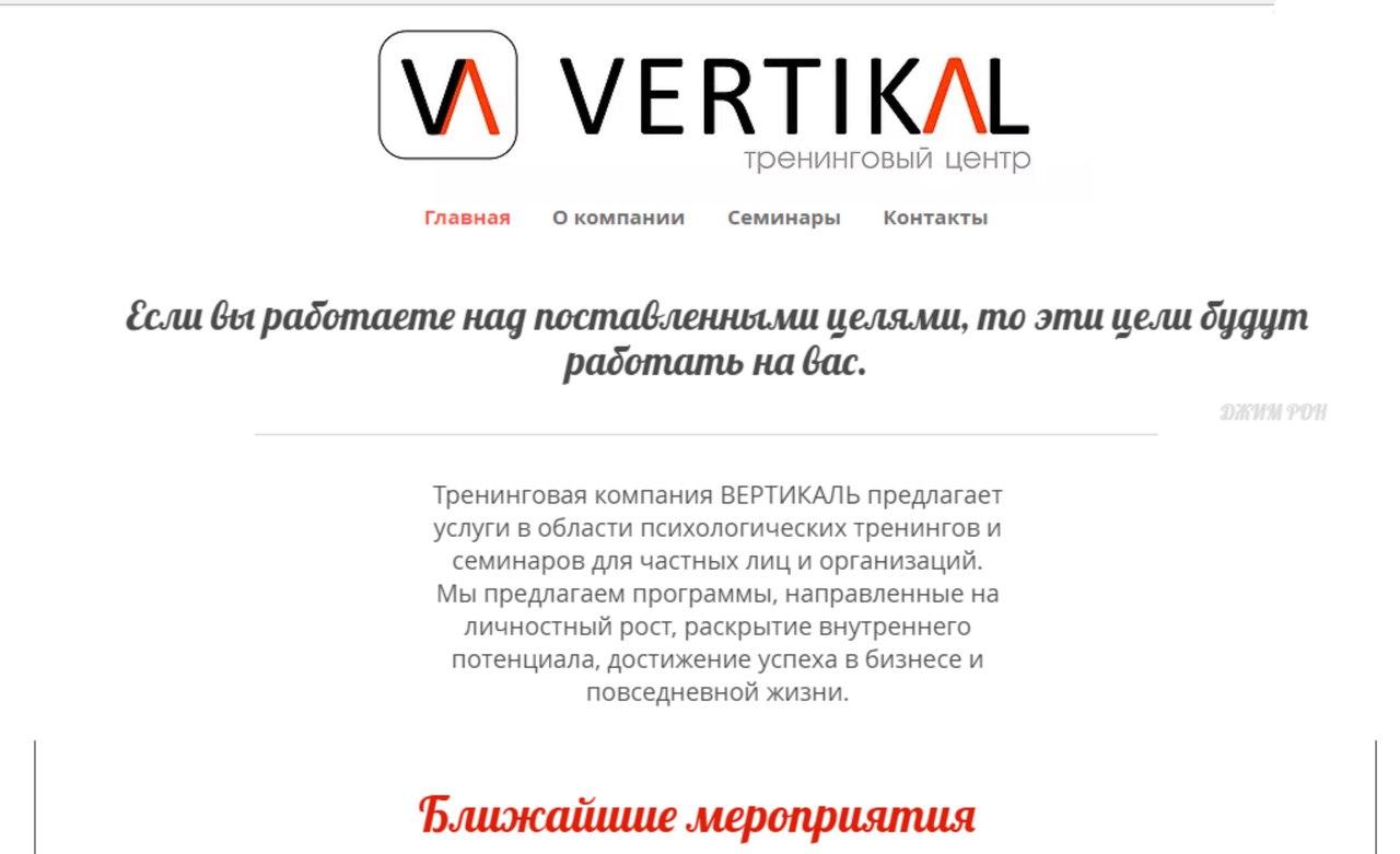 Сайт для семинаров