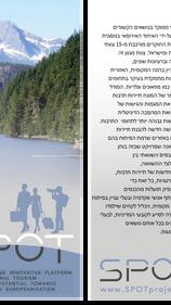 SPOT_leaflet_HEBREW_pic.png