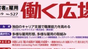 『働く広場』にConnecting Point代表・阿部の寄稿が掲載されました(2021/8/25)