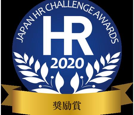 パナソニックなど14社が受賞した「第9回 日本HRチャレンジ大賞」にて、「個の活躍を実現する障害者雇用への新たな手法ー障害のある人の『成長ステップ』見える化プロジェクトー」が「奨励賞」を受賞