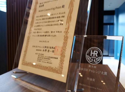 第9回日本HRチャレンジ大賞 オンライン授与式