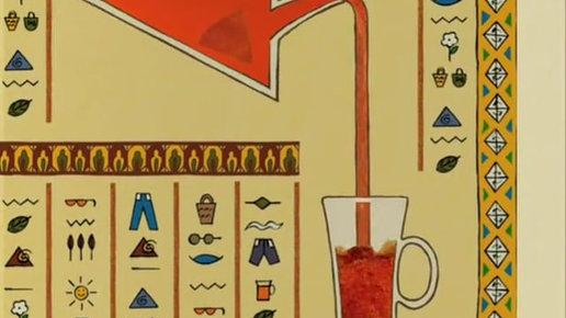 Lipton Pyramid