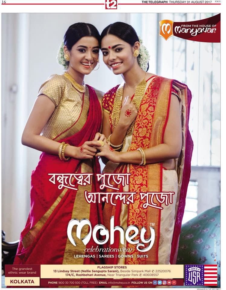 Mohey Pujo 2017