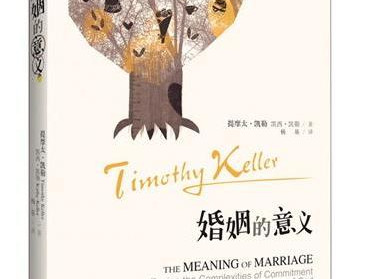 图书推介——婚姻家庭与教养孩童