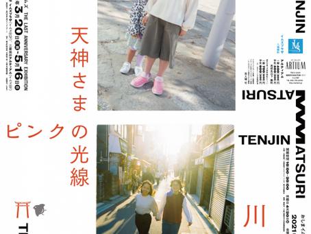 アルティアム×イムズ 特別企画展写真家 梅佳代と川島小鳥/むしゃむしゃデザインニュース