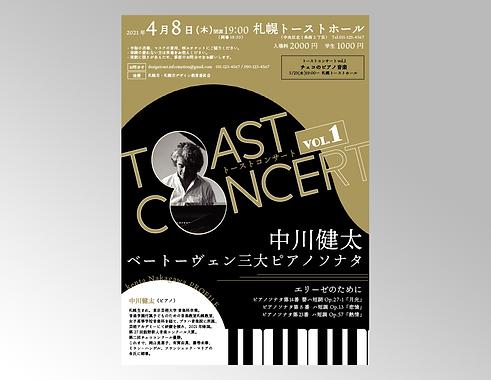 concert_dt_koike_210620_01-03.png