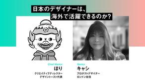 メンター講師インタビュー「日本のデザイナーは海外で活躍できるのか?」を公開しました!