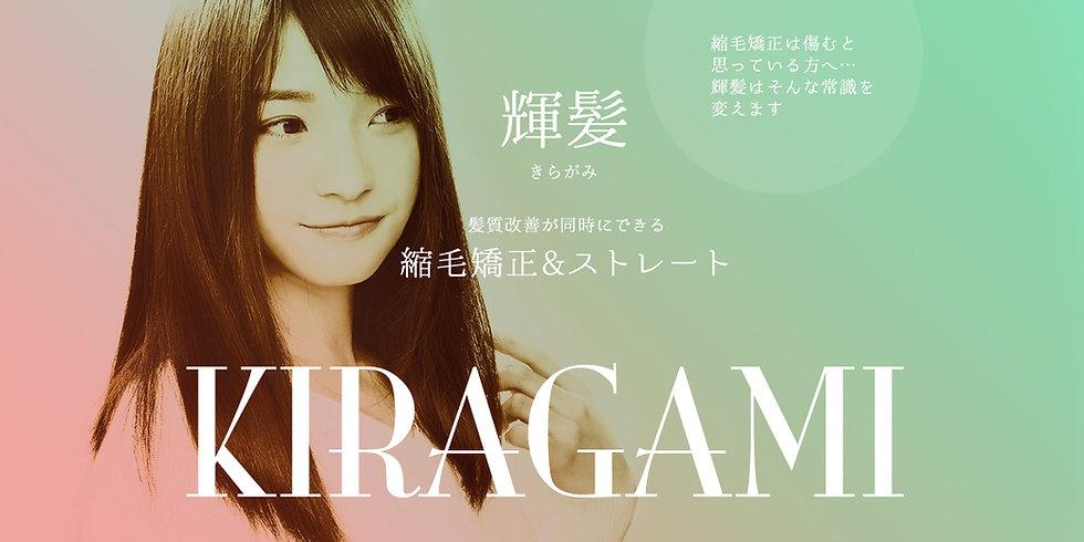 bg_kiragami_main_v.jpg