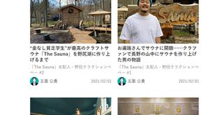 文春オンライン 「サウナ人生、波乱万蒸。」THE SAUNA編