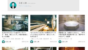 文春オンライン「サウナ人生、波乱万蒸。」熊本・湯らっくす 12月25日更新です。