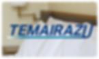 TEMAIRAZU,手間いらず,システム