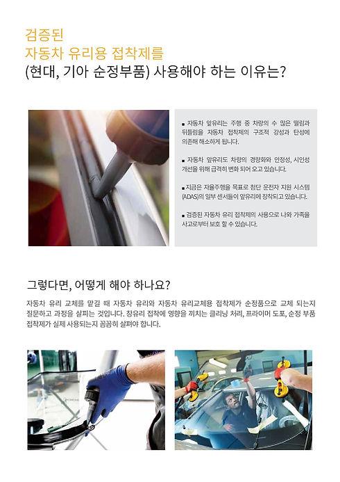 카탈로그 현대모비스 순정제품 유리실란트 21.08.11-page-005.jpg