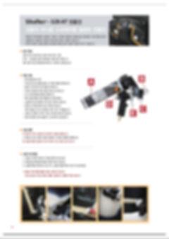 Sikaflex-529ATGun.jpg