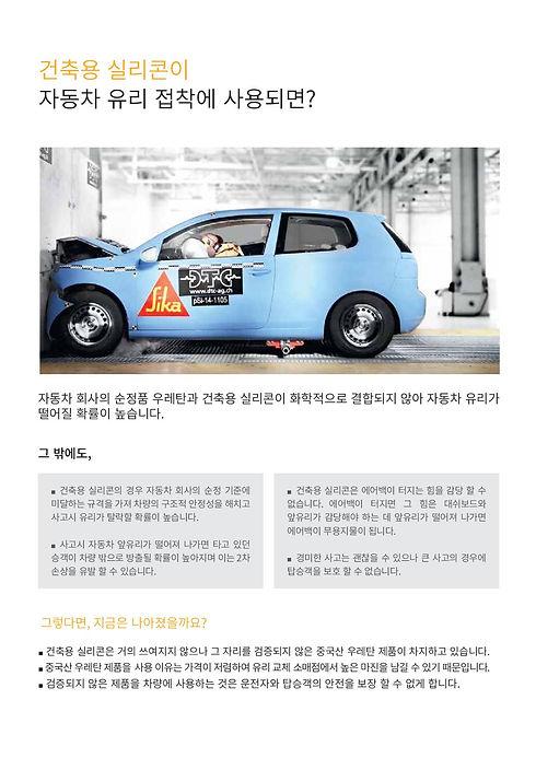 카탈로그 현대모비스 순정제품 유리실란트 21.08.11-page-004.jpg