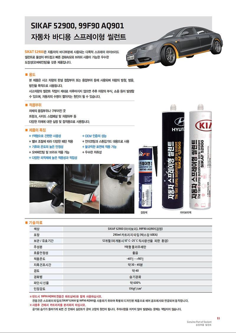 SIKAF52900,99F90AQ901.jpg