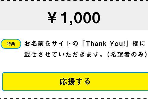 ¥1,000/学校を出よう世界を見ようスポンサー