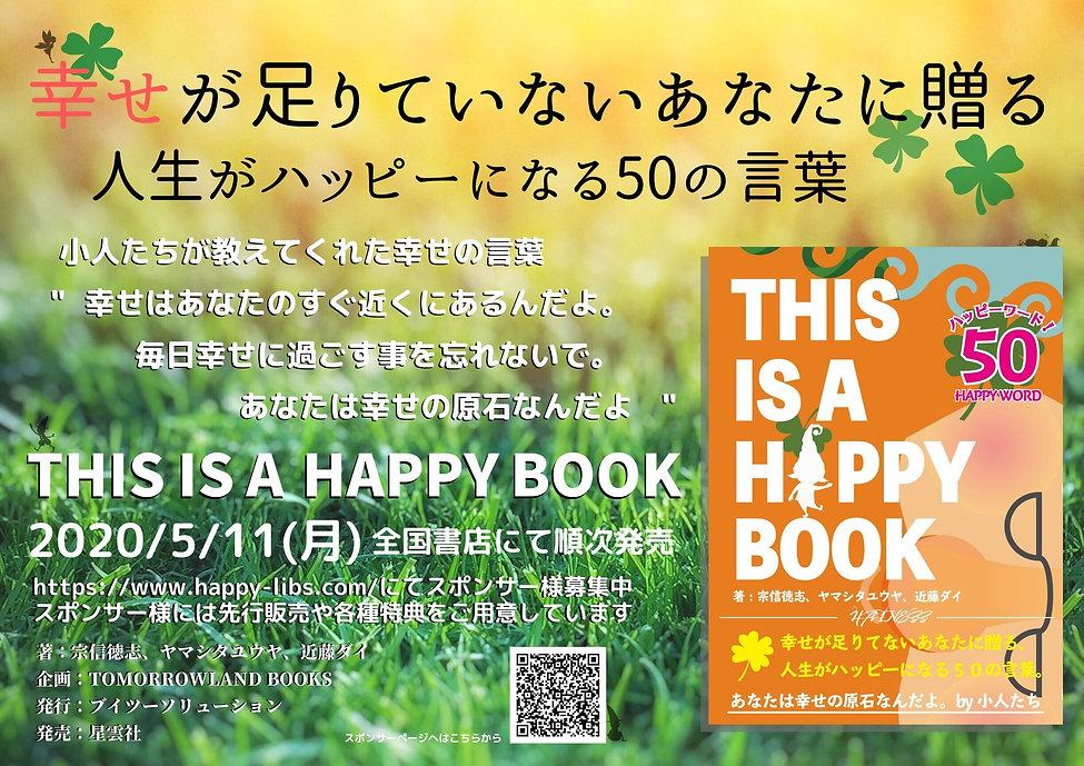 HAPPY BOOK宣伝用 (2).jpg