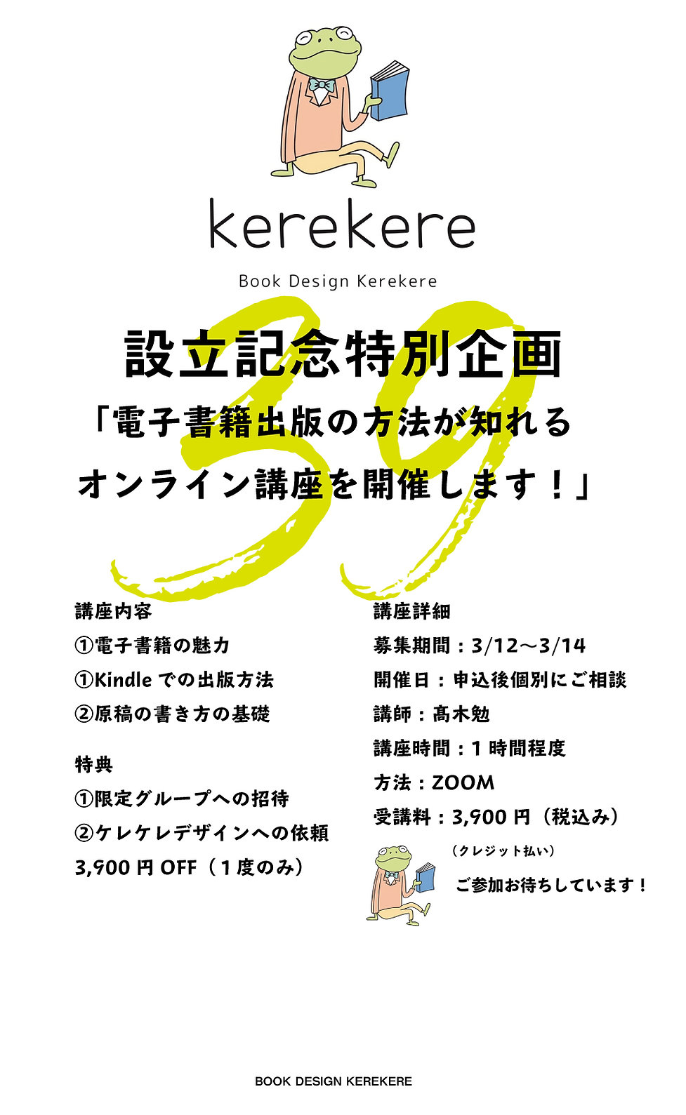 39ケレケレ1.jpg