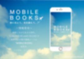 MOBILE BOOKSチラシ.jpg