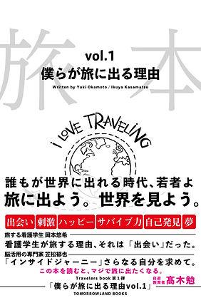 僕らが旅に出る理由vol.1.jpg