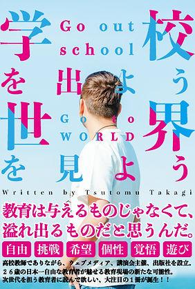 学校を出よう世界を見よう3.jpg