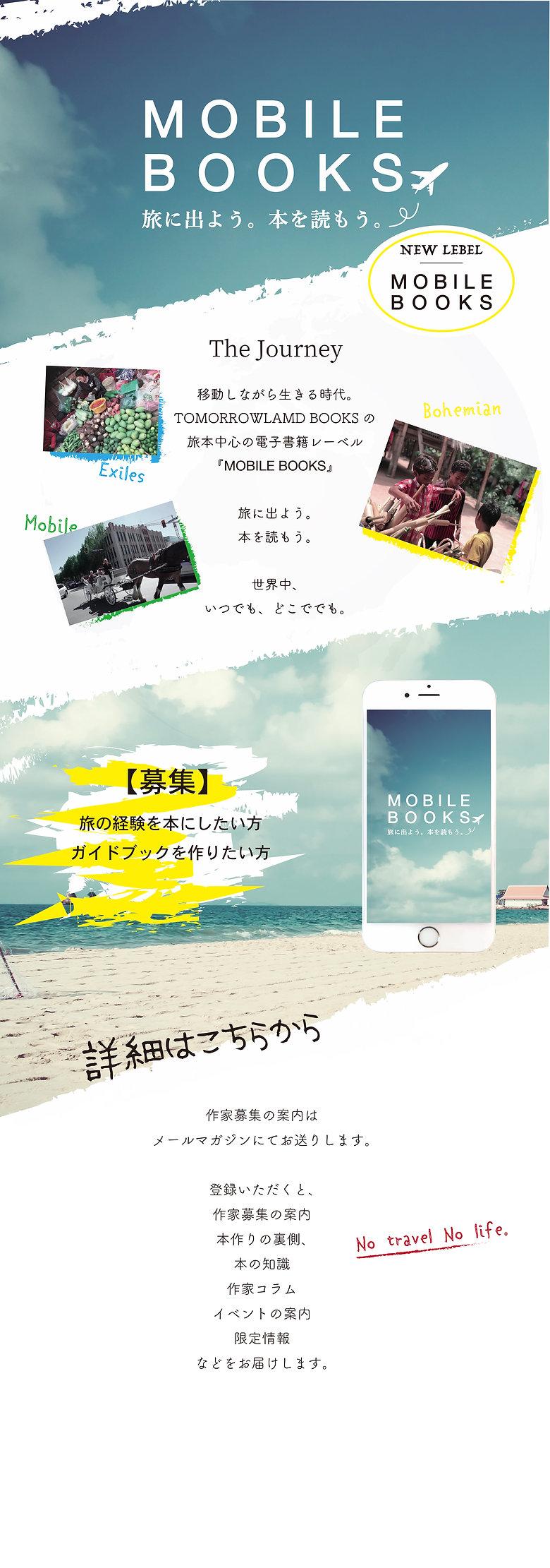 MOBILE BOOKSチラシ のコピー.jpg