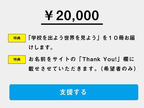 ¥20,000/学校を出よう世界を見ようスポンサー