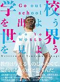 学校を出よう世界を見よう.jpg