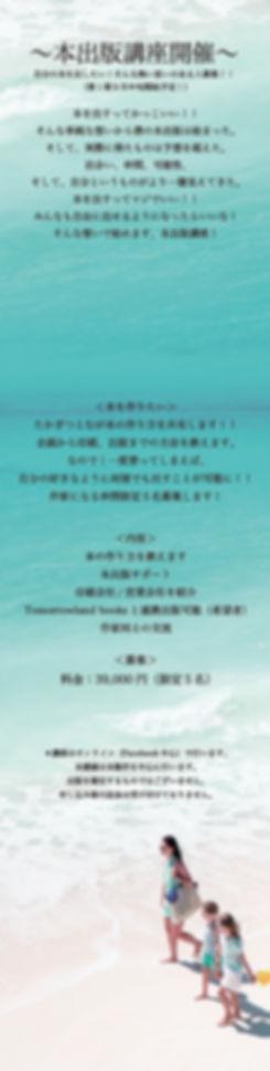 本出版講座 のコピー 3.jpg