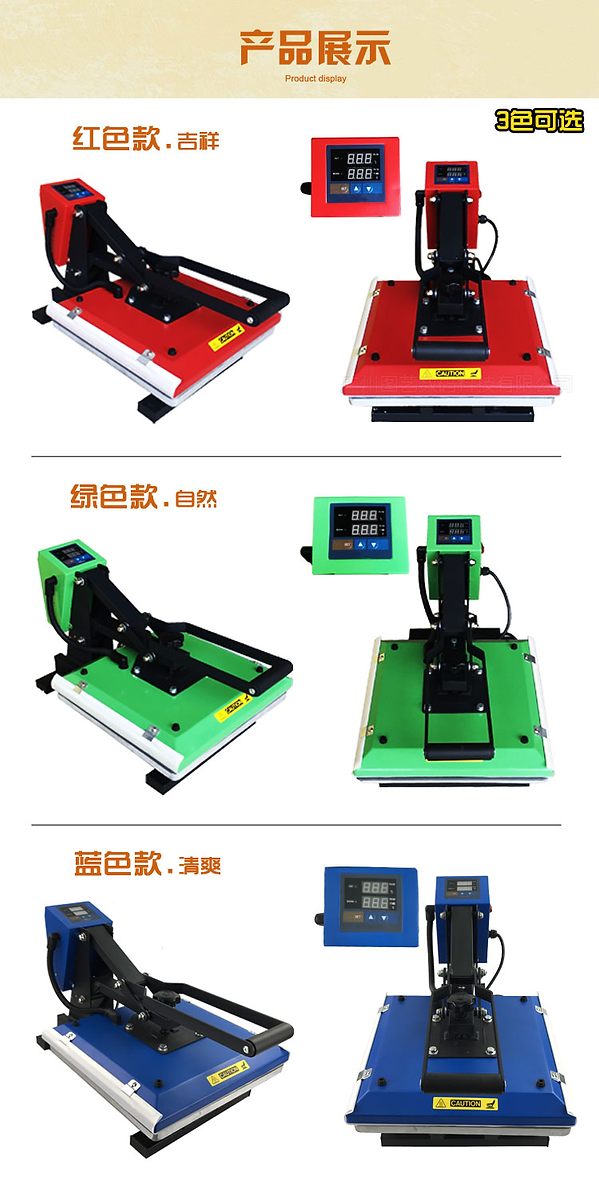 Heat Press.png