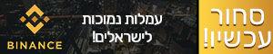 מסחר בביטקוין לישראלים