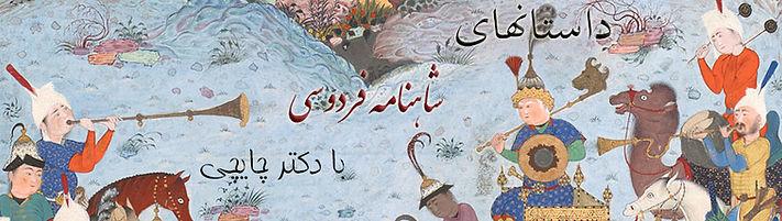 Shahnameh-header.jpg