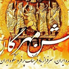 Mehregan Celebration