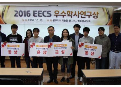 제1회 EECS 우수학사연구상 금상/동상 수상