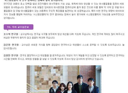 한국연구재단 웹진에 본 연구실이 소개되었습니다.