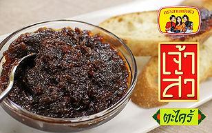 Thai Snack Online | Roasted Chilli Paste | Nam Prik Narok | Dried Fish