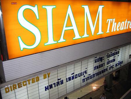 Siam Square Theaters