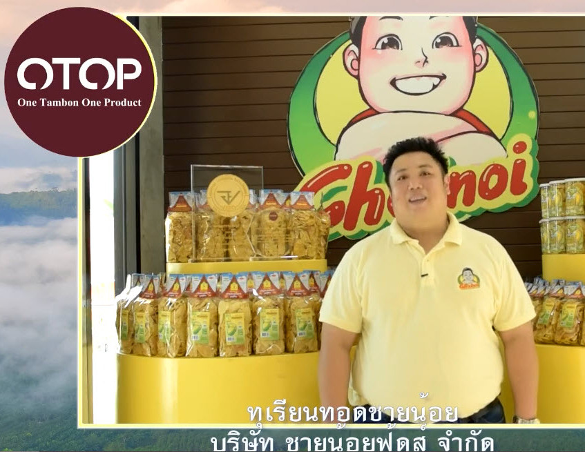 Chainoi Food Durian