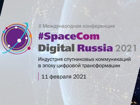 #SpaceCom Digital Russia 2021: текущий этап и перспективы рынка спутниковых коммуникаций в России