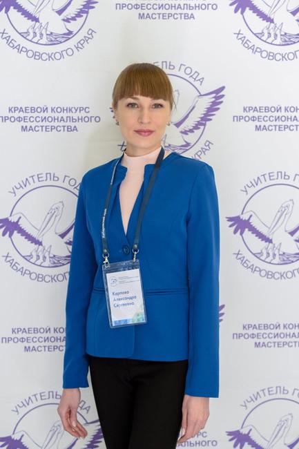 Карпова Александра Сергеевна, краевая школа-интернат № 6