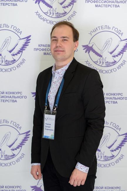 Морозов Дмитрий Владимирович, г.Хабаровск