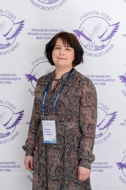 Актанко Наталья Сергеевна, район им.Лазо