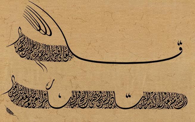 uday al araji arabic calligraphy artwork 09
