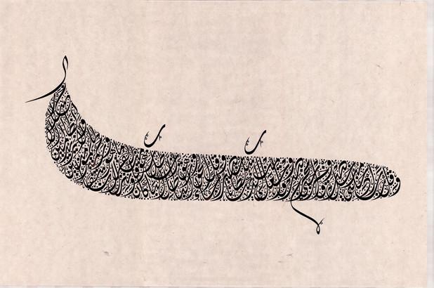 Uday Al Araji Arabic calligraphy Artwork 07