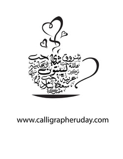 tea cup final2.jpg