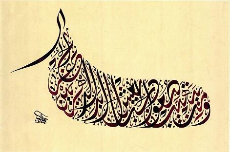 Uday Al Araji Arabic calligraphy artwork 08