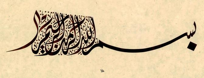 Arabic Calligrapy By Uday Al Araji 01